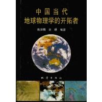 中国当代地球物理学的开拓者(电子书)