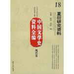 中国文学史资料全编现代卷-夏衍研究资料
