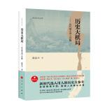 政治文化丛书・历史大棋局――古代雄主用人评略