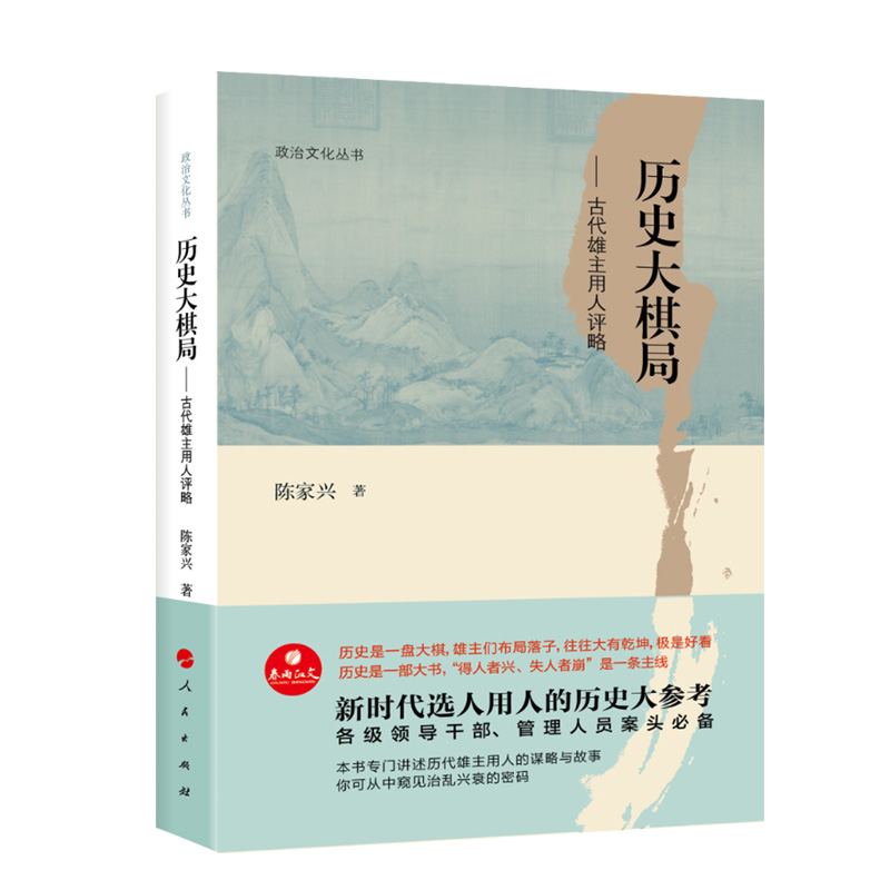 政治文化丛书·历史大棋局——古代雄主用人评略