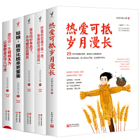 老杨的猫头鹰醒脑之书套装5册:热爱可抵岁月漫长+有趣的灵魂万里挑一+最怕你一生碌碌无为+脱贫比脱单更重要+常与同好争高下