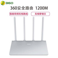 360无线路由器V2 安全路由器家用双频千兆信号放大wifi穿墙王1200M智能高速5G百兆端口光纤宽带四天线大户型
