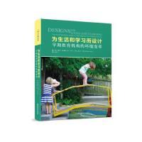 宁谊 为生活和学习而设计-早期教育机构的环境变革 南京师范大学出版社