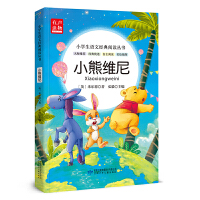 小熊维尼 儿童有声读物正版 小学生语文经典阅读丛书 彩色注音版课外书 1-2年级注音版课外故事书 6-8岁畅销童话书