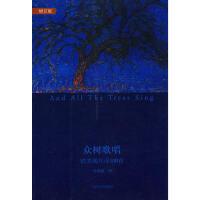 【二手旧书9成新】众树歌唱:欧美现代诗100首(美)庞德 ,叶维廉人民文学出版社9787020078196