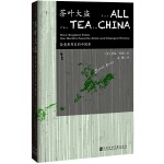 【正版全新直发】茶叶大盗:改变世界史的中国茶 (美)萨拉・罗斯(Sarah Rose),孟驰 978750977918