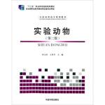 【正版直发】实验动物(第二版) 李玉冰,王景芳 9787511127549 中国环境出版社