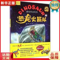 超级恐龙系列:恐龙火箭队 潘妮戴尔 河北少年儿童出版社