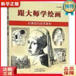 跟大师学绘画:经典技巧实用教程 (英)巴林顿・巴伯(Barrington Barber)著 北京美术摄影出版社 978