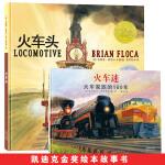 火车头+火车迷(凯迪克金奖、奥斯汀年轻工程师奖作品,2册套装)