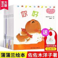 小熊宝宝绘本系列15册 佐佐木洋子儿童绘本1-2岁宝宝早教书籍2-3