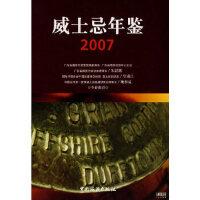 威士忌年 2007(英)龙德 ,陶雄中国旅游出版社9787503233265