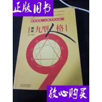 [二手旧书9成新]揭秘九型人格 /晏明 著 中原农民出版社