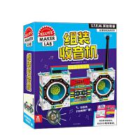 KLUTZ手工益智玩具书 组装收音机 一本创意指导书+超全材料包 8岁以上 手工书