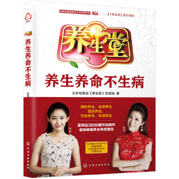 养生堂(pdf+txt+epub+azw3+mobi电子书在线阅读下载)