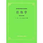 经络学(五版教材)