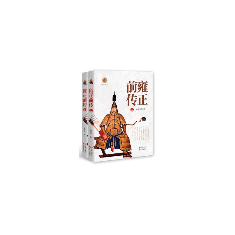 雍正前传(上下) 胡晶华 9787514352634 现代出版社[爱知图书专营店]