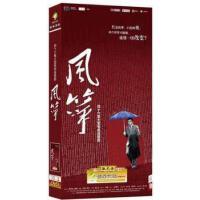 电视剧 风筝DVD光盘 高清15碟珍藏版 柳云龙 罗海琼