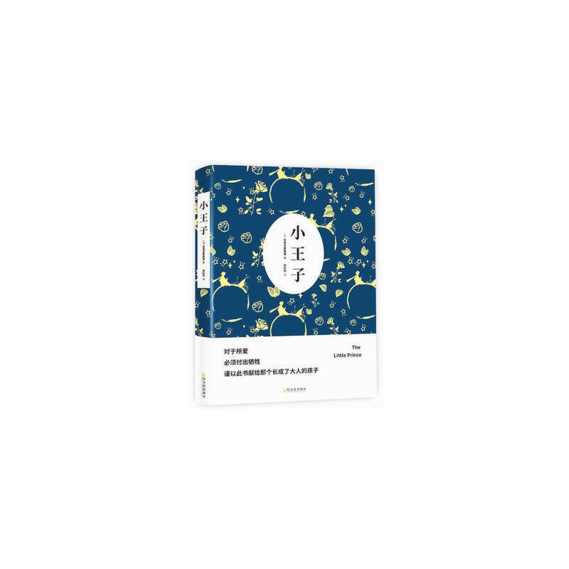 小王子(货号:A8) 圣埃克絮佩里 9787548424475 哈尔滨出版社威尔文化图书专营店 有任何问题  欢迎咨询  17310559855