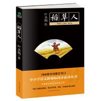 稻草人(新课标同步必读丛书)