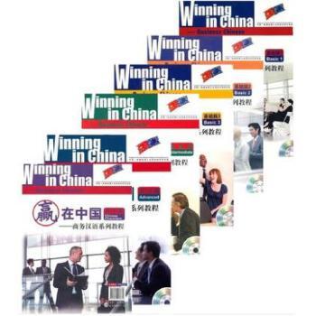 赢在中国-商务汉语系列教程.提高篇+成功篇+语音汉字篇+基础篇1 2 3 (全6本) 对外汉语商务汉语听说读写/商务交际汉语训练教程