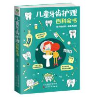 儿童牙齿护理百科全书