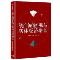 资产负债扩张与实体经济增长 袁志刚 著 中信出版社