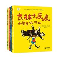 正版全新 世界儿童文学大师林格伦作品精选・注音美绘版・长袜子皮皮系列(套装4册)