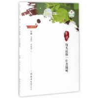 传奇 每天送你一片菩提叶马国兴吕双喜郑州大学出版社9787564536725