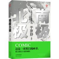 【二手旧书9成新】南极北极于彦舒9787201089379天津人民出版社