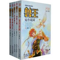 兽王系列第一辑(第1-5本,套装共5本)