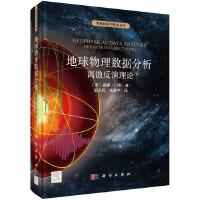 地球物理数据分析-离散反演理论