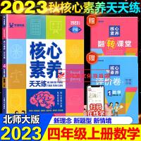 核心素养天天练四年级上册数学北师版2021秋训练辅导资料