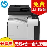 惠普HP M570dw A4彩色黑白激光多功能一体机 彩色自动双面打印 复印 扫描 标配无线网络