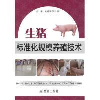 生猪标准化规模养殖技术 武英, 成建国 9787508291710 金盾出版社[爱知图书专营店]