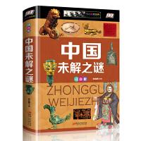 中国未解之谜 精装全彩注音版 悬疑自然科学青少年小学生3-6年级6-7-8-9-12岁课外阅读书籍考古科普百科全书十万个为什么