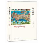 大地雅歌范稳9787530217399北京十月文艺出版社