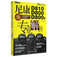【新书店正版】尼康D810 D800 D800E专业解析英普丽斯摄影清华大学出版社9787302380641