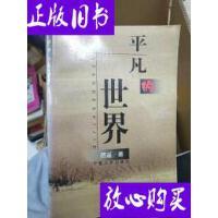 [二手旧书9成新]《平凡的世界》。 /路遥。 宁夏人民出版社。