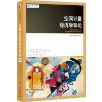 经济学精选教材译丛-空间计量经济学导论[美]詹姆斯・勒沙杰(James LeS北京大学出版社9787301233221