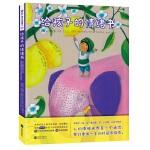 给孩子的情绪书(适合5―12岁孩子阅读的情绪绘本,精选39个寓言故事,配以86张西班牙插画师的唯美插图)