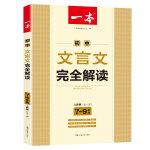 2020版一本 初中文言文完全解读 全一册(7~9年级)人教版 依据部编教材变动全面修订 课文全解模拟训练