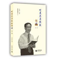 听吴忠豪教授评课(第一辑)(小学语文教师书林)