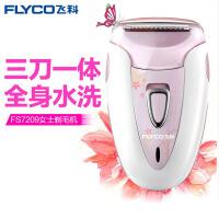 飞科(FLYCO) fs7209腋毛脱毛器女士剃毛器腋下电动剃毛刀女用腿毛刮阴毛器