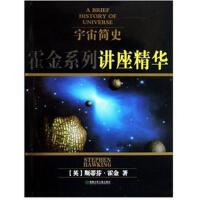宇宙简史―霍金系列讲座精华(精装) 9787535834751