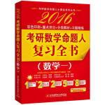 2016考研数学命题人复习全书(数学一) 9787512416925