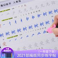 一年级下册字帖人教版语文课本生字笔顺同步2019儿童小学生楷书凹槽练字帖