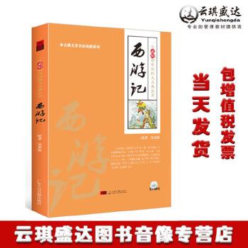 正版吴凌云播讲四大名著之西游记的故事教材书+MP3音频光盘碟片 教材书+MP3音频 可扫描听音频