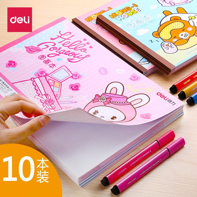 10本绘画本儿童创意 图画本 涂鸦画 空白 得力素描本学生用 美术得力空白纸图画本A4儿童用美术素描本小学生幼儿园大号画画本B5