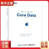 Core Data Florian Kugler(佛罗莱恩・库格勒) 电子工业出版社9787121294594【新华书